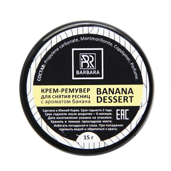 Крем-ремувер для снятия ресниц BANANA DESSERT 15 г - изображение 1