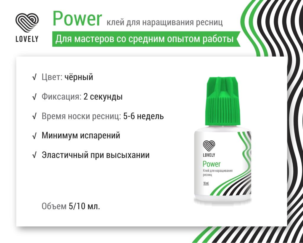 """Клей чёрный Lovely """"Power"""" 10 мл - изображение"""